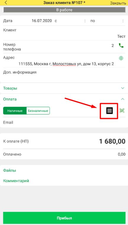 Скриншот 12. Регистрация чека об оплате