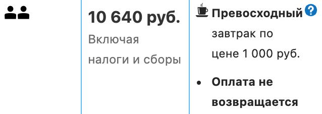 отель в Краснодаре на ноябрьские