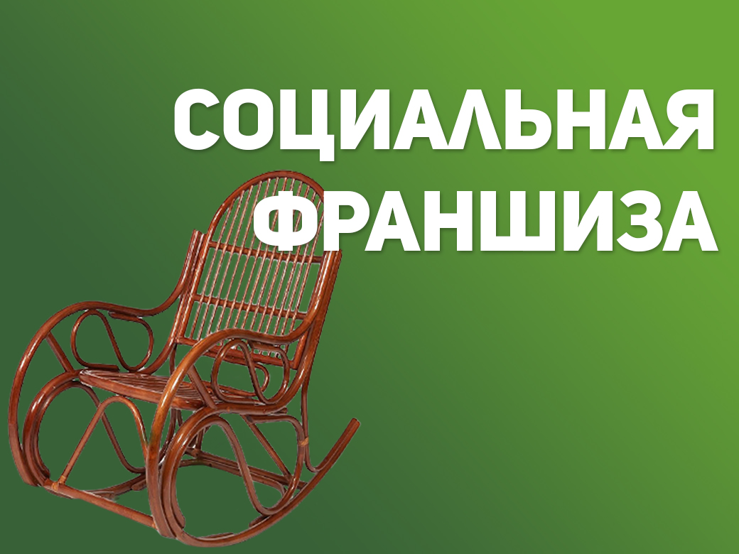 Социальная франшиза   Купить франшизу. ру