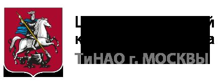 О Центре ТиНАО