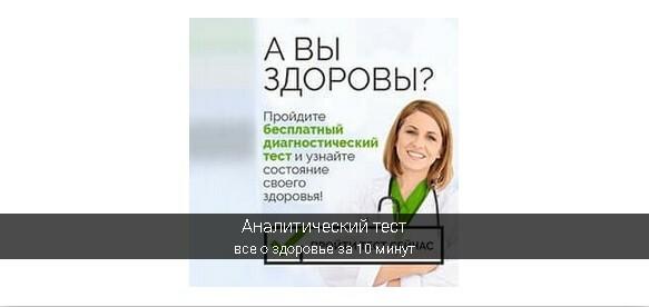 аналитический тест здоровья на сайте им бадов