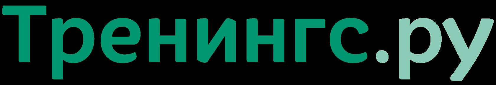 Тренингс.ру