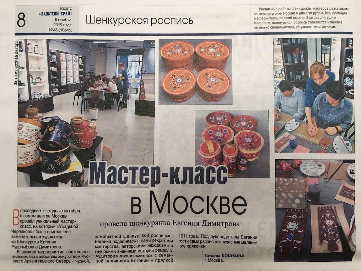 статья о мастер-классе, проведнном Усадьбой Чернаково, в Важском крае