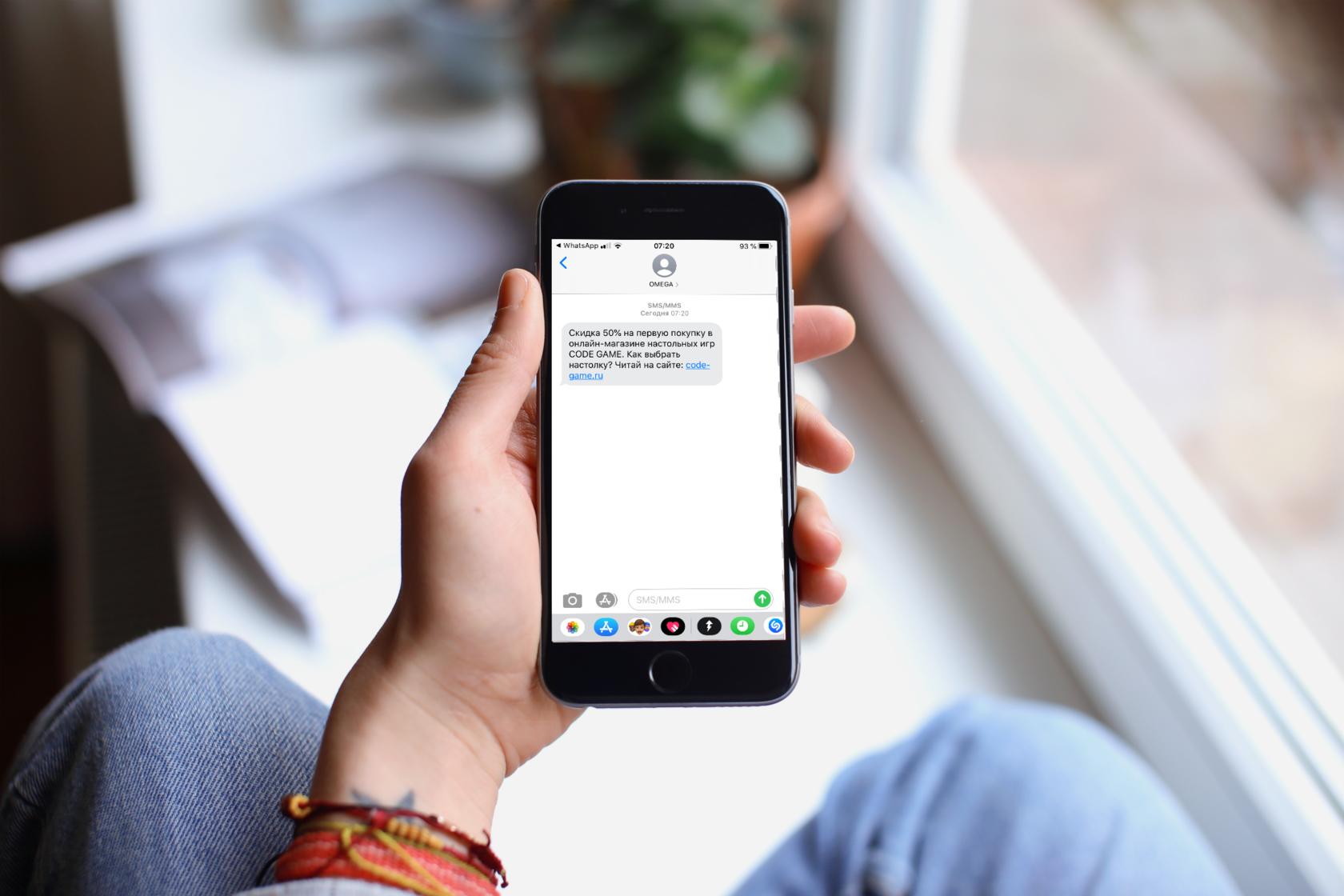 Пример сообщения мобильной рассылки | Способы привлечения клиентов на сайт