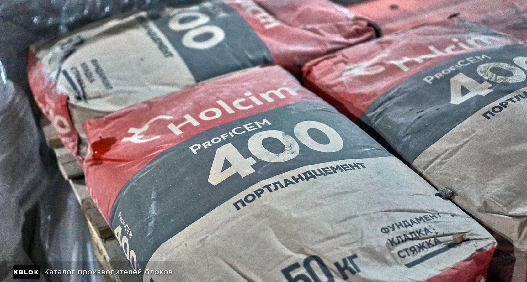 цемент марки М400 Holcim