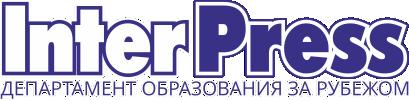 InterPress Study Abroad - Департамент образования за рубежом