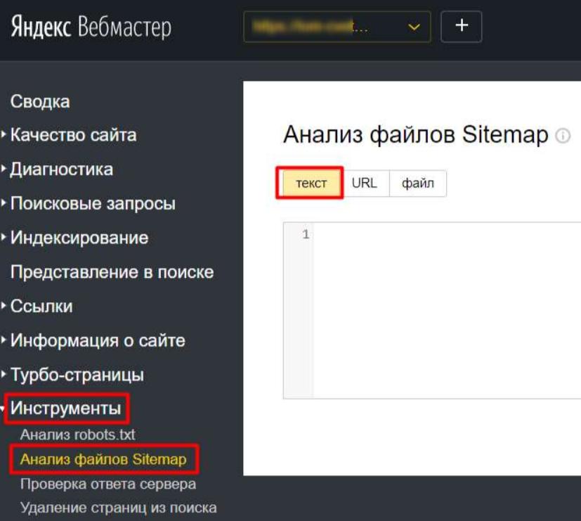 проверка ошибок sitemap.xml