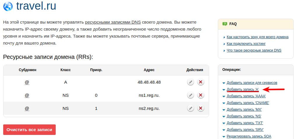 Mx записи на хостинге reg ru бесплатный хостинг серверов cs go