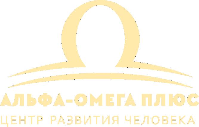 Центр развития человека «АЛЬФА - ОМЕГА ПЛЮС» представляет