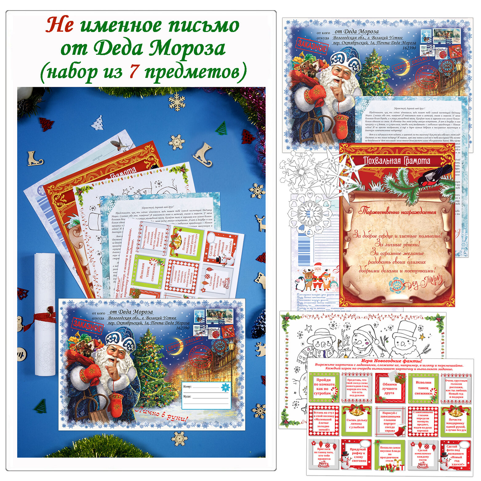 Не именное письмо от Деда Мороза (набор из 7 предметов)
