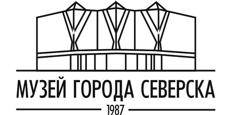 МУЗЕЙ ГОРОДА СЕВЕРСКА