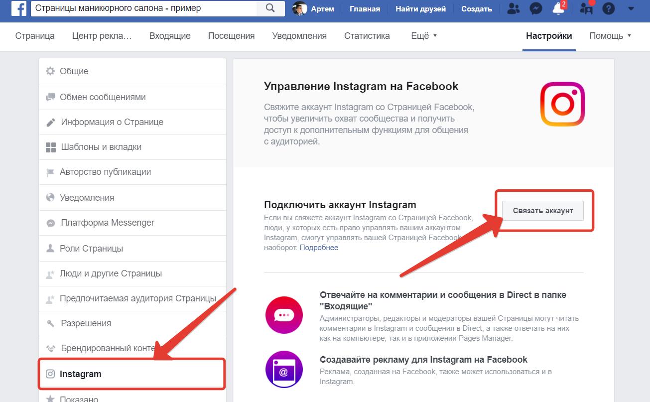 как загрузить фото в инстаграм через фейсбук молодых побегах обычно