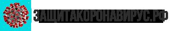 ЗАЩИТАКОРОНАВИРУС.РФ