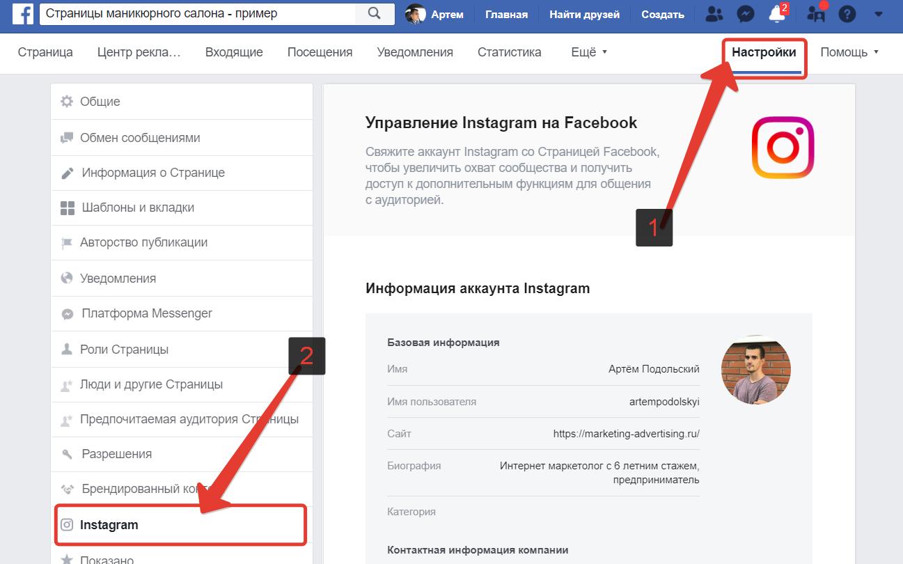 Как загрузить фото в инстаграм через фейсбук