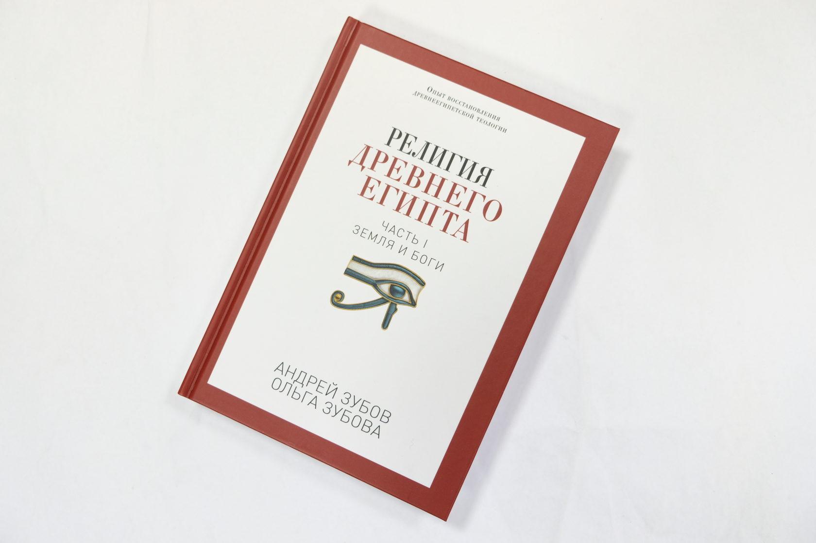 Андрей Зубов, Ольга Зубова «Религия Древнего Египта. Часть 1. Земля и боги»