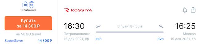 Петропавловск-Камчатский - Москва