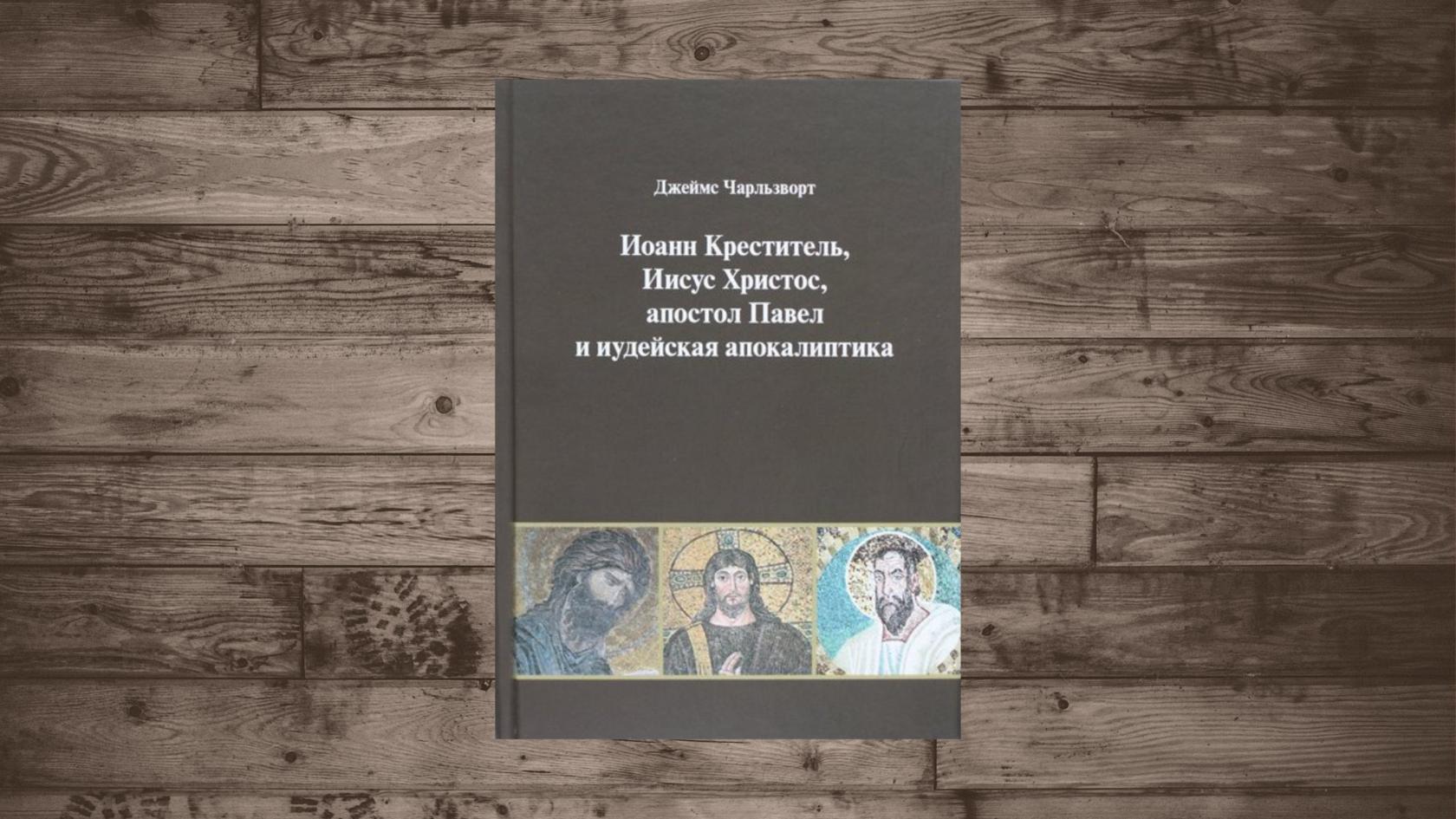 Купить книгу Джеймс Чарльзворт «Иоанн Креститель, Иисус Христос, апостол Павел и иудейская апокалиптика»