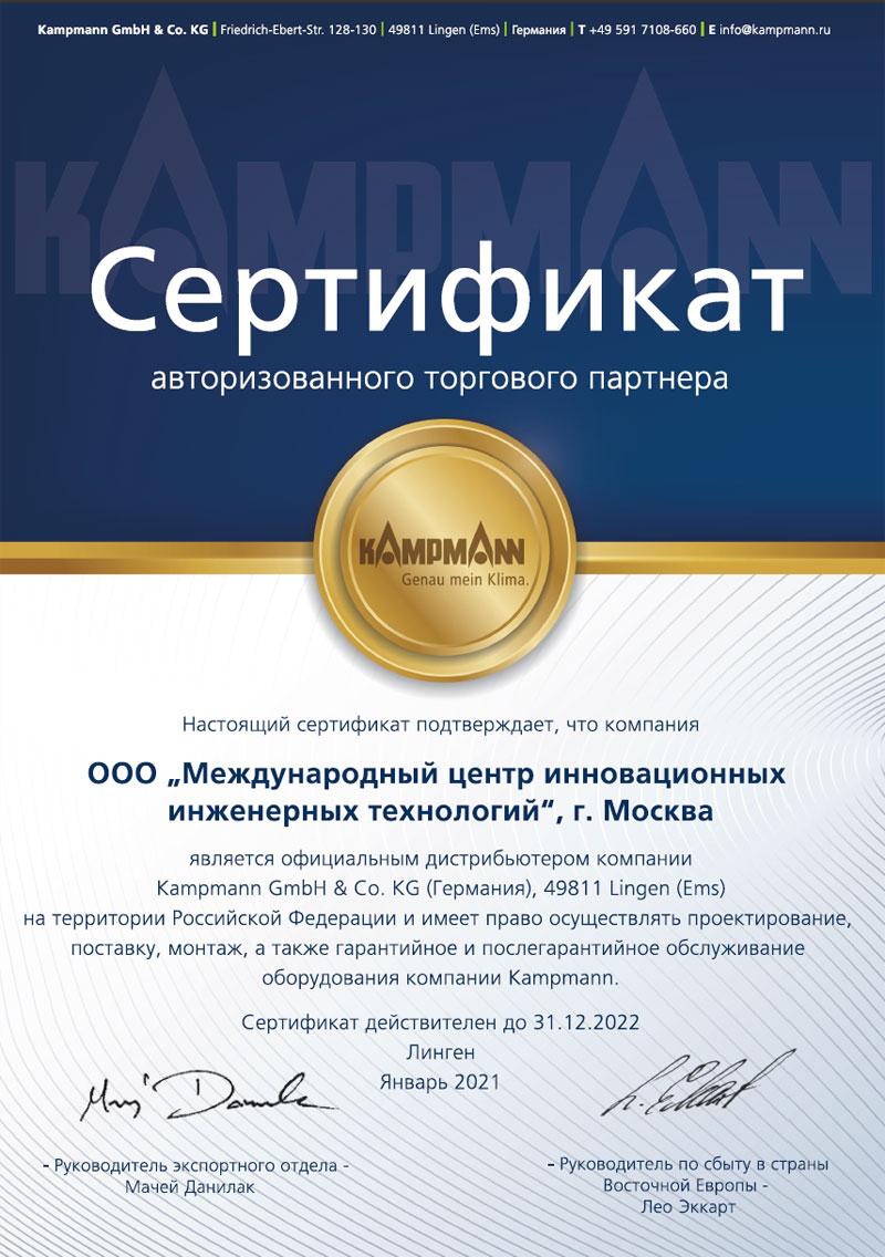 Сертификат авторизованного партнера Kampmann