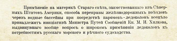 Байкальская переправа