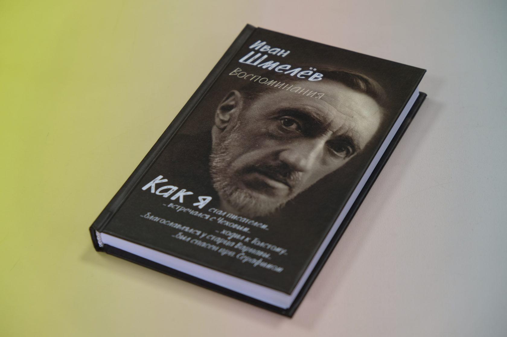 Купить книгу Иван Шмелёв «Воспоминания. Как я стал писателем»  978-5-907200-06-7