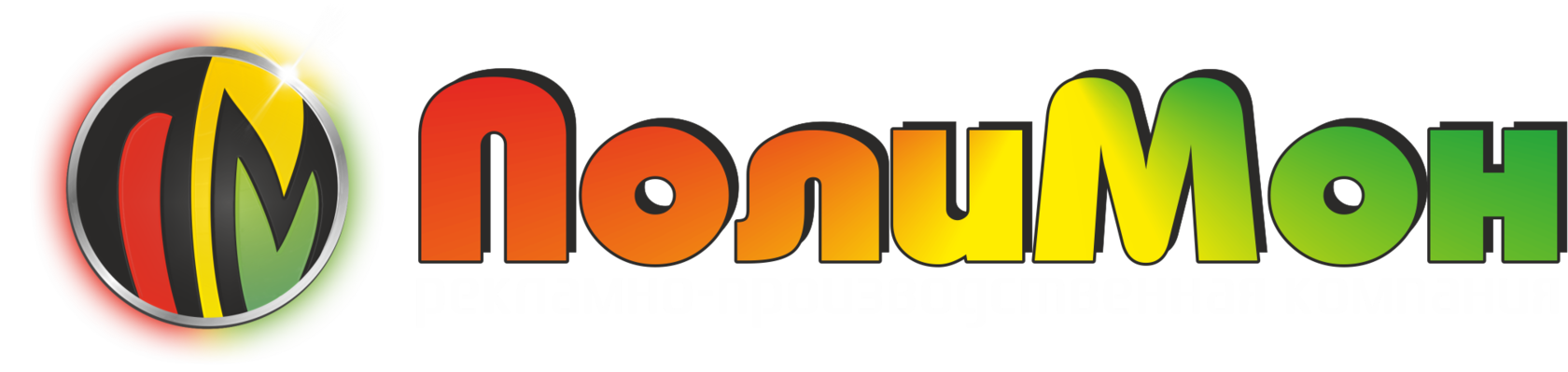 ПолиМон
