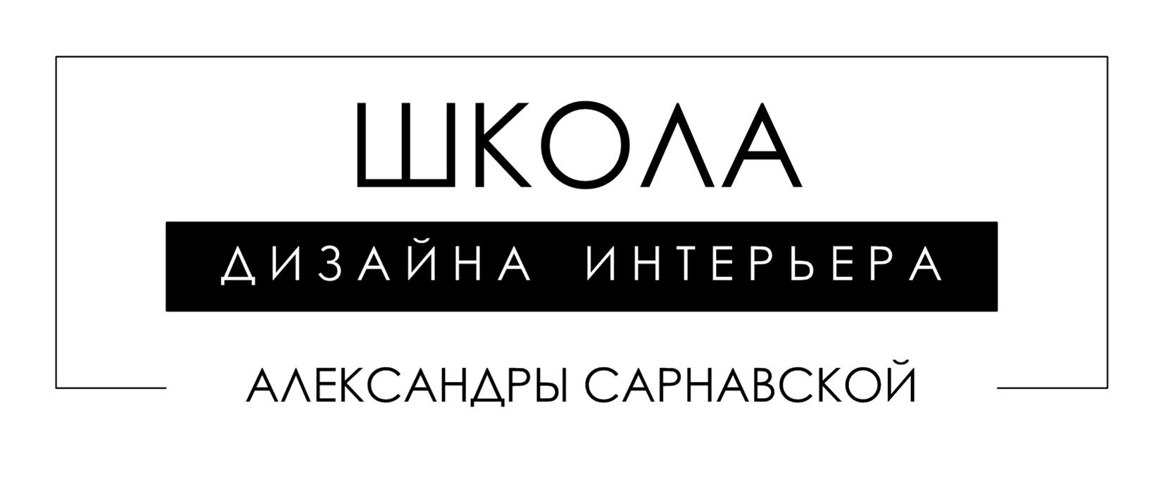 Школа дизайна интерьера хабаровск