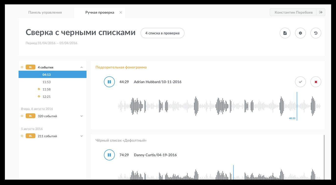 Ручная проверка фонограмм | Sobakapav.ru