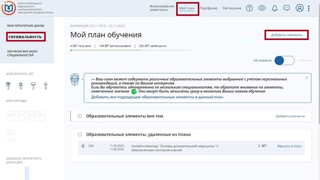 Как внести баллы НМО в личном кабинете? (prof-resurs.ru)