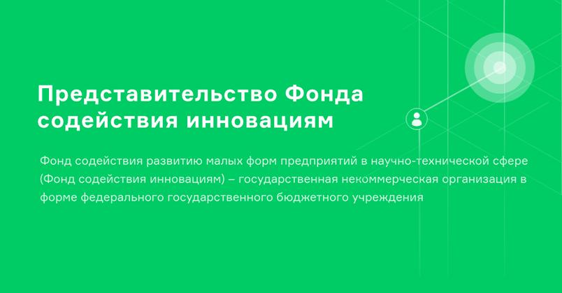 некоммерческая организация фонд поддержки инноваций