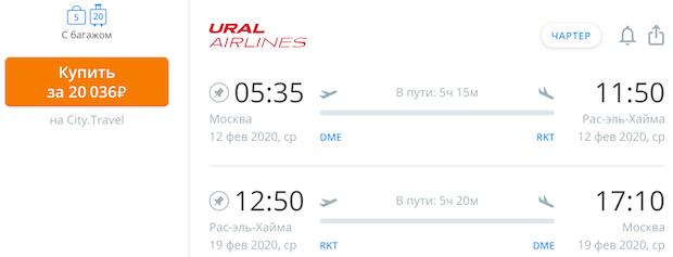 Москва - Рас-эль-Хайма - Москва