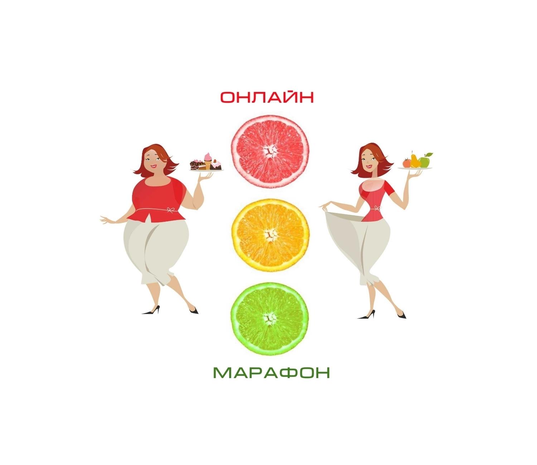 Как Проходит Марафон Похудения. Как одолеть марафон похудения