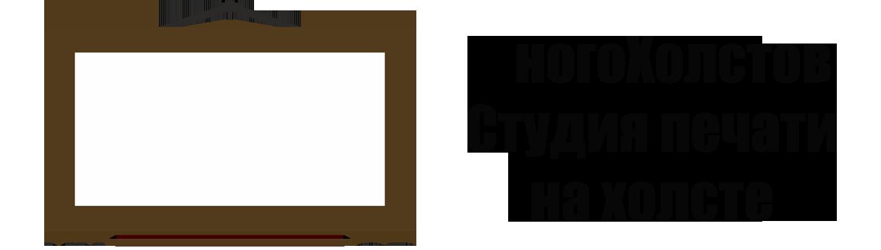 MNOGOHOLSTOV.RU Печать фото на холсте