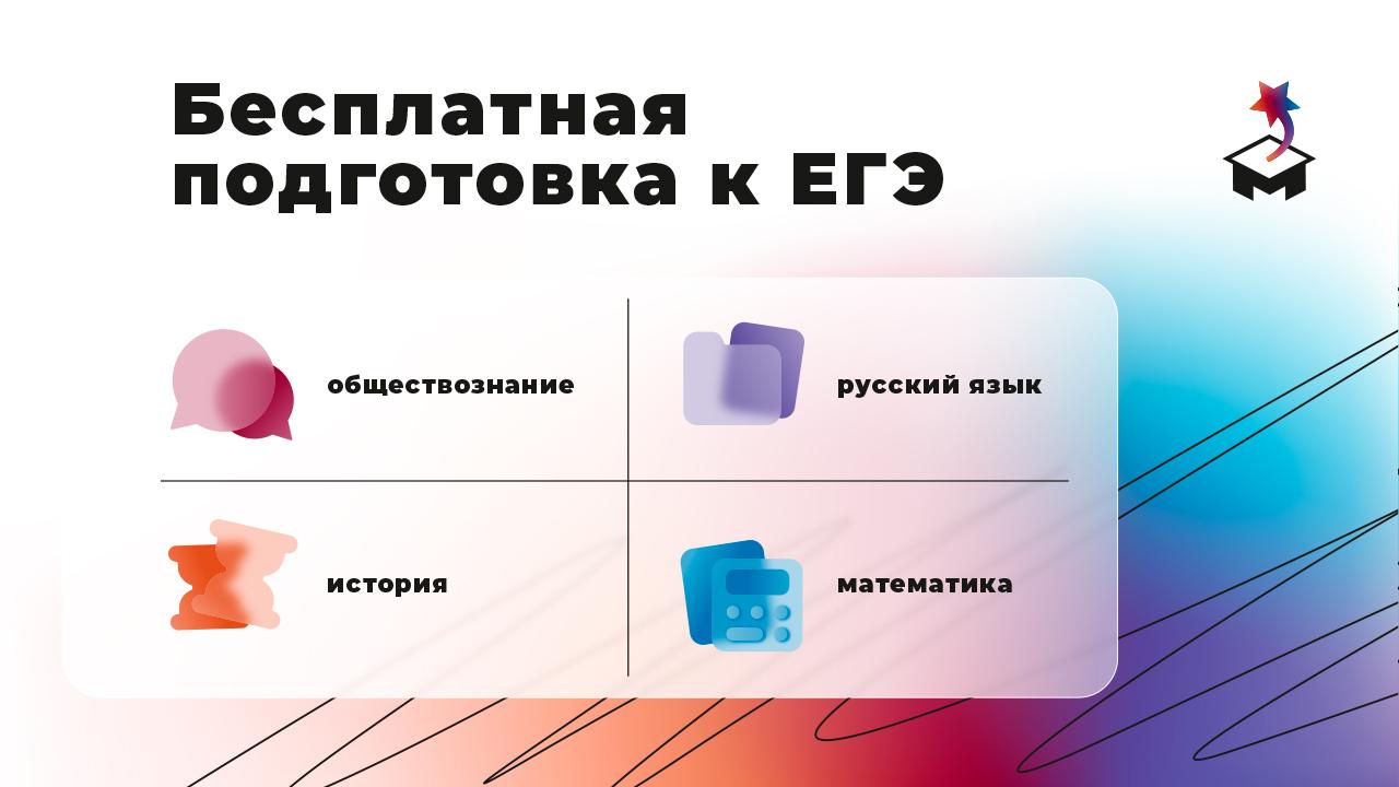 Предметы по подготовке к ЕГЭ, текст: Бесплатная подготовка