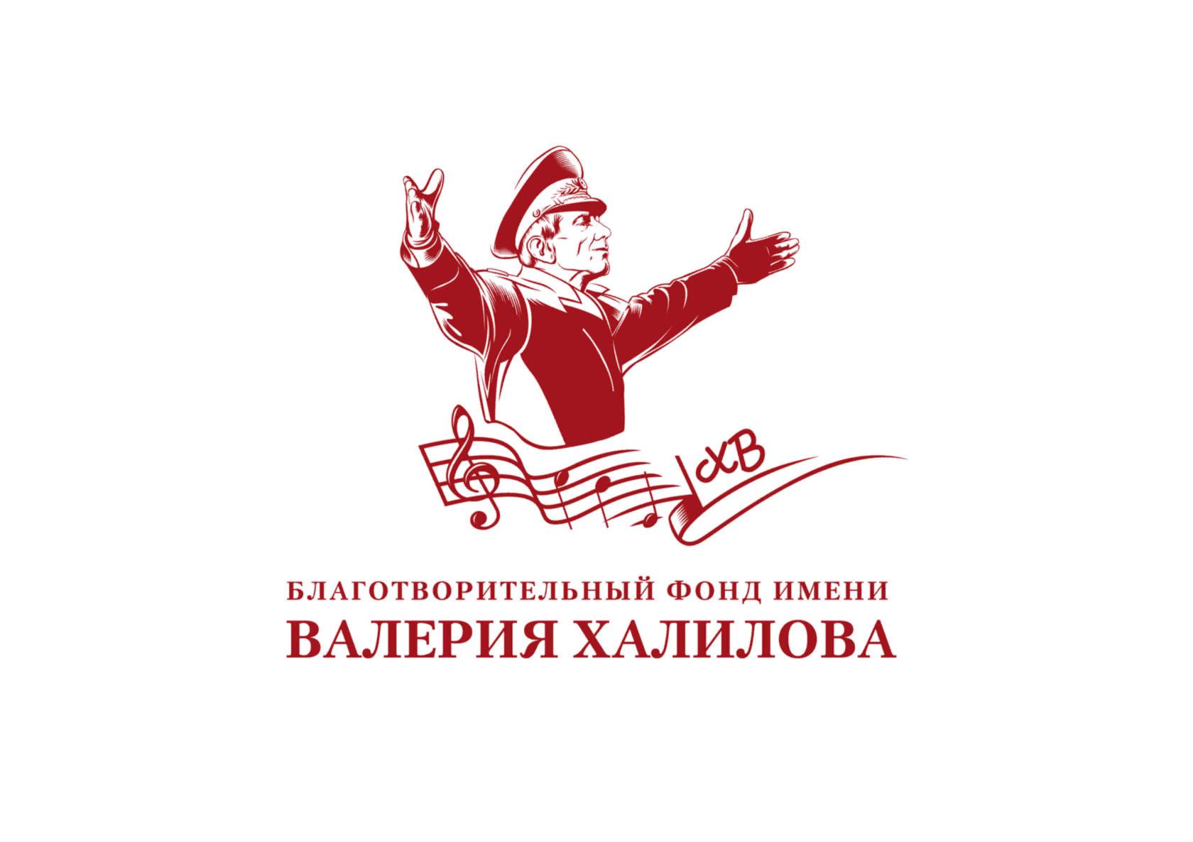 Фонд Валерия халилова