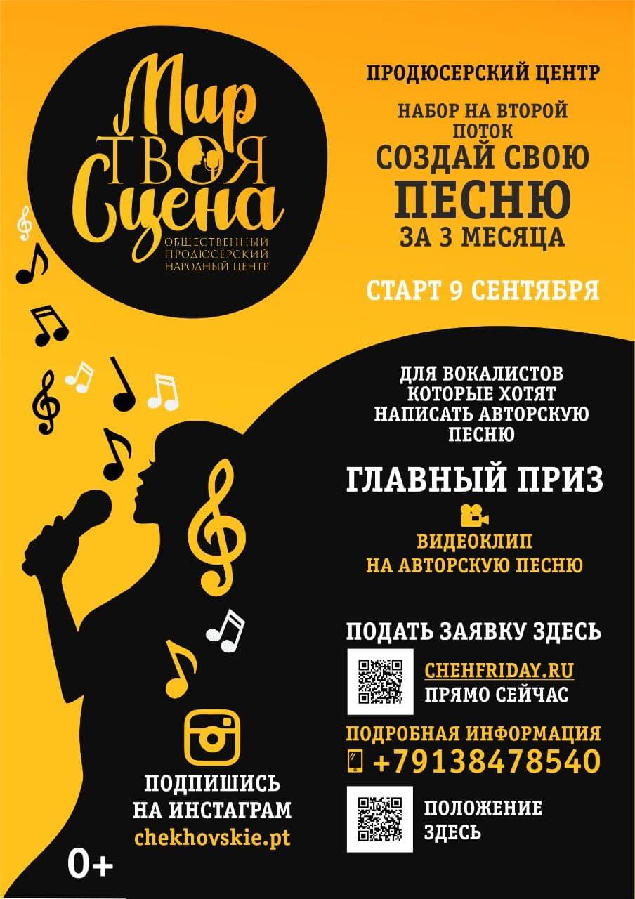 Афиша конкурса Создай свою песню за 3 месяца в Томске