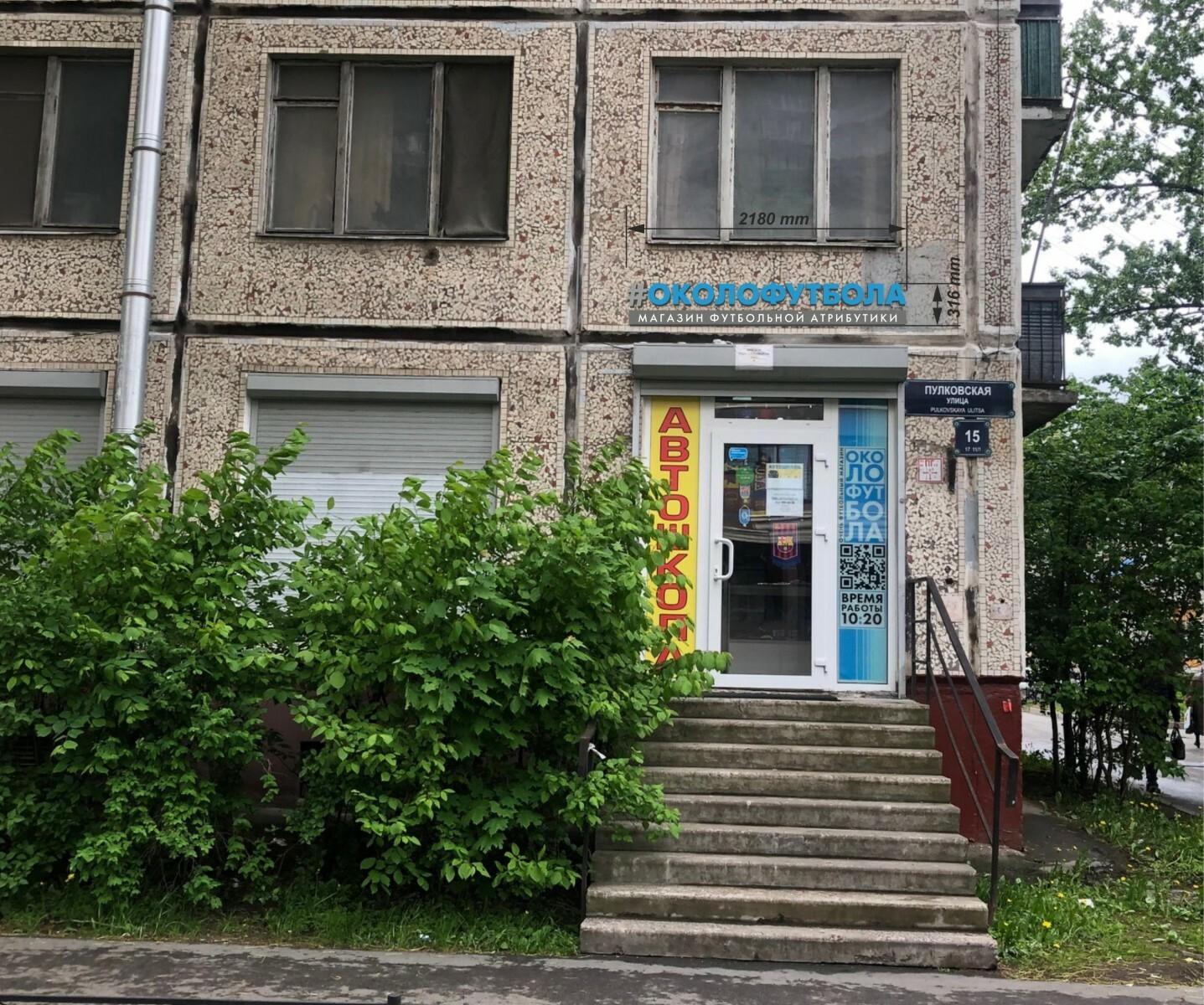Магазин для настоящих болельщиков обрел вывеску и открылся на Пулковской улице.