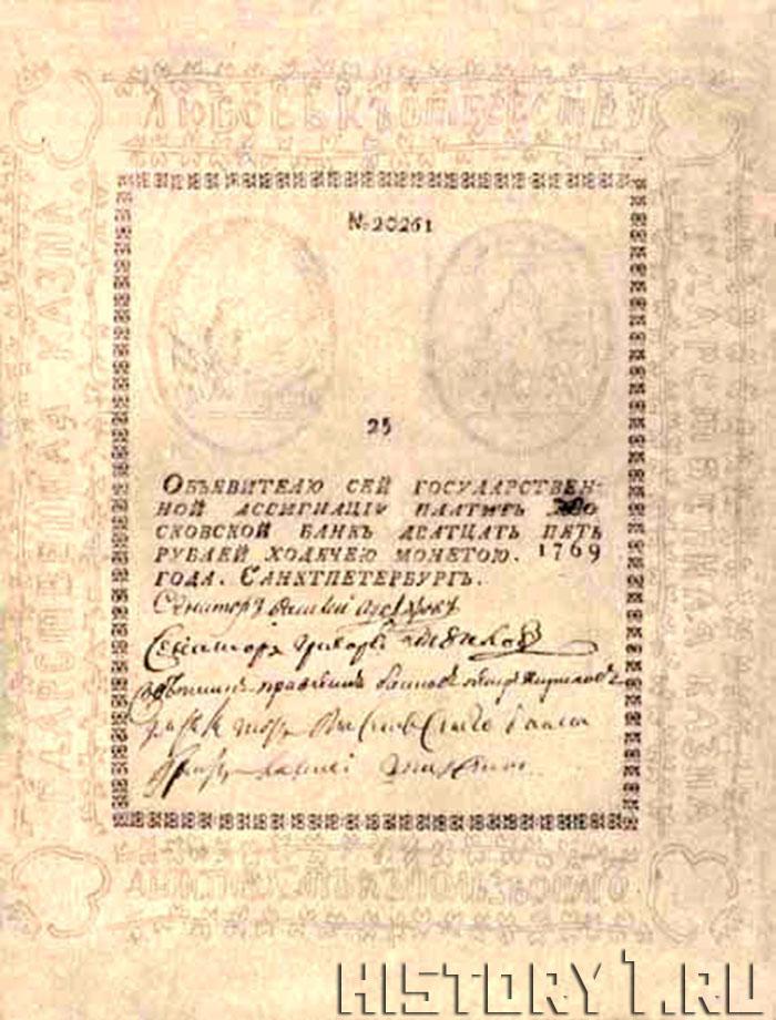 25 рублей 1769 года