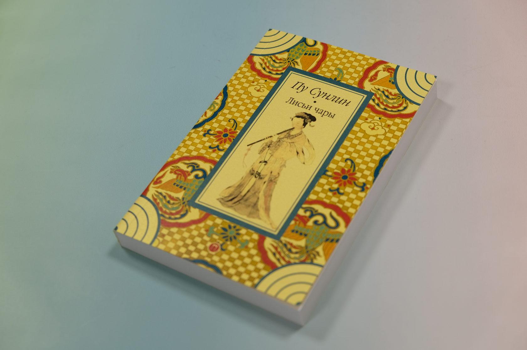 Пу Сунлин «Лисьи чары»