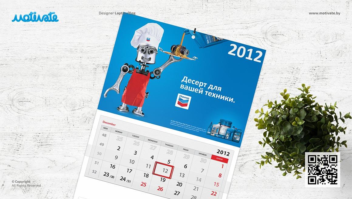 Дизайн квартального календаря «Chevron»