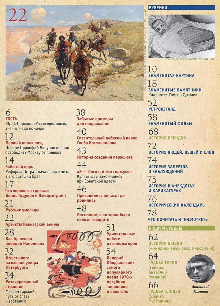 """Ваш тайный советник №55 – """"Забытые герои"""". Содержание"""