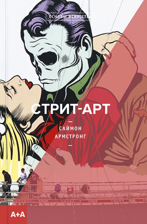 Саймон Армстронг «Стрит-арт»