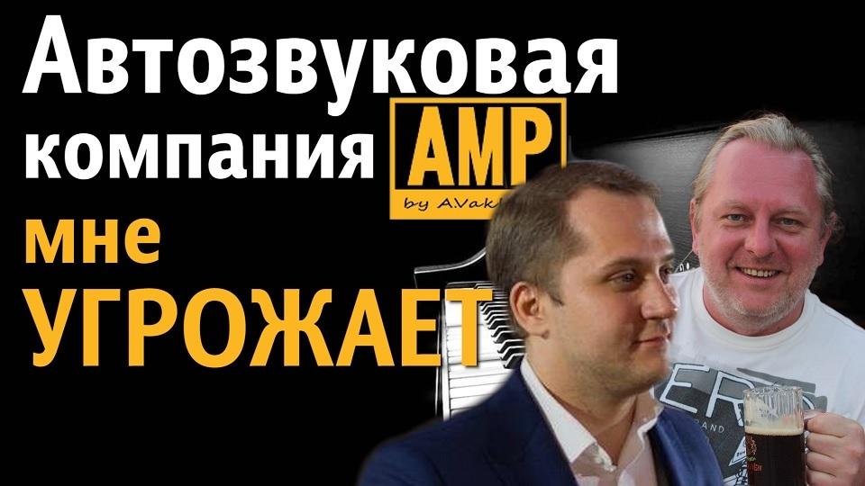 Львов Валентин Олегович AMP процесоусилители