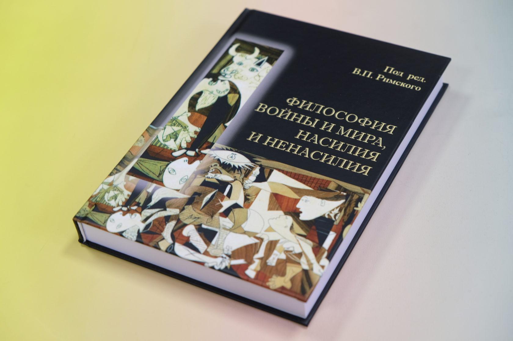 «Философия войны и мира, насилия и ненасилия» 978-5-8291-2398-7