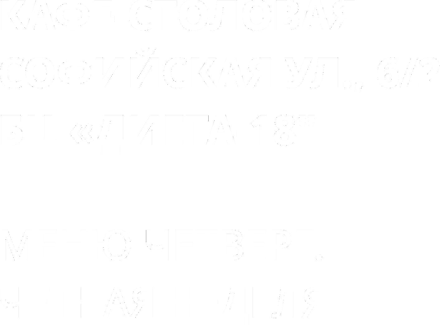 """КАФЕ-СТОЛОВАЯ СОФИЙСКАЯ УЛ., 6/2 БЦ """"ДИЕТА-18"""" МЕНЮ ЧЕТВЕРГ. ЧЕТНАЯ НЕДЕЛЯ"""