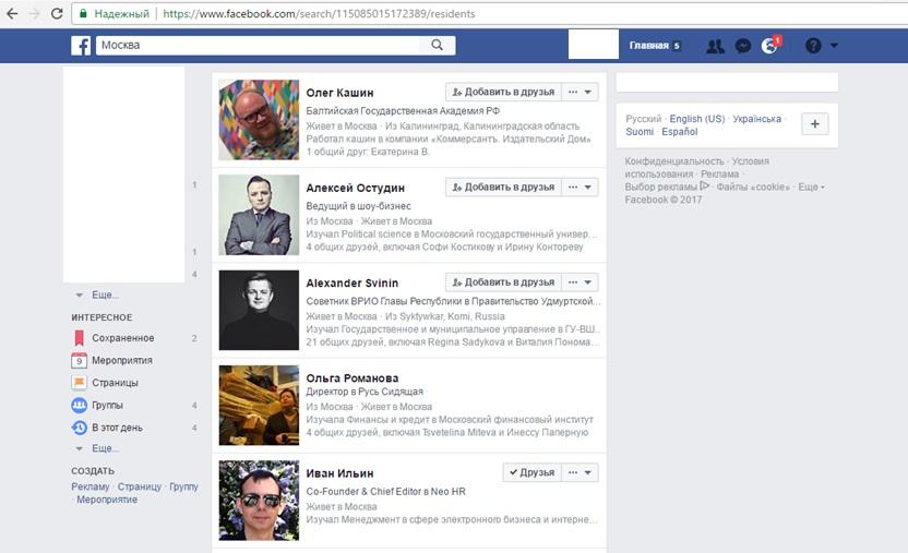 Как сделать поиск в фейсбуке фото 15