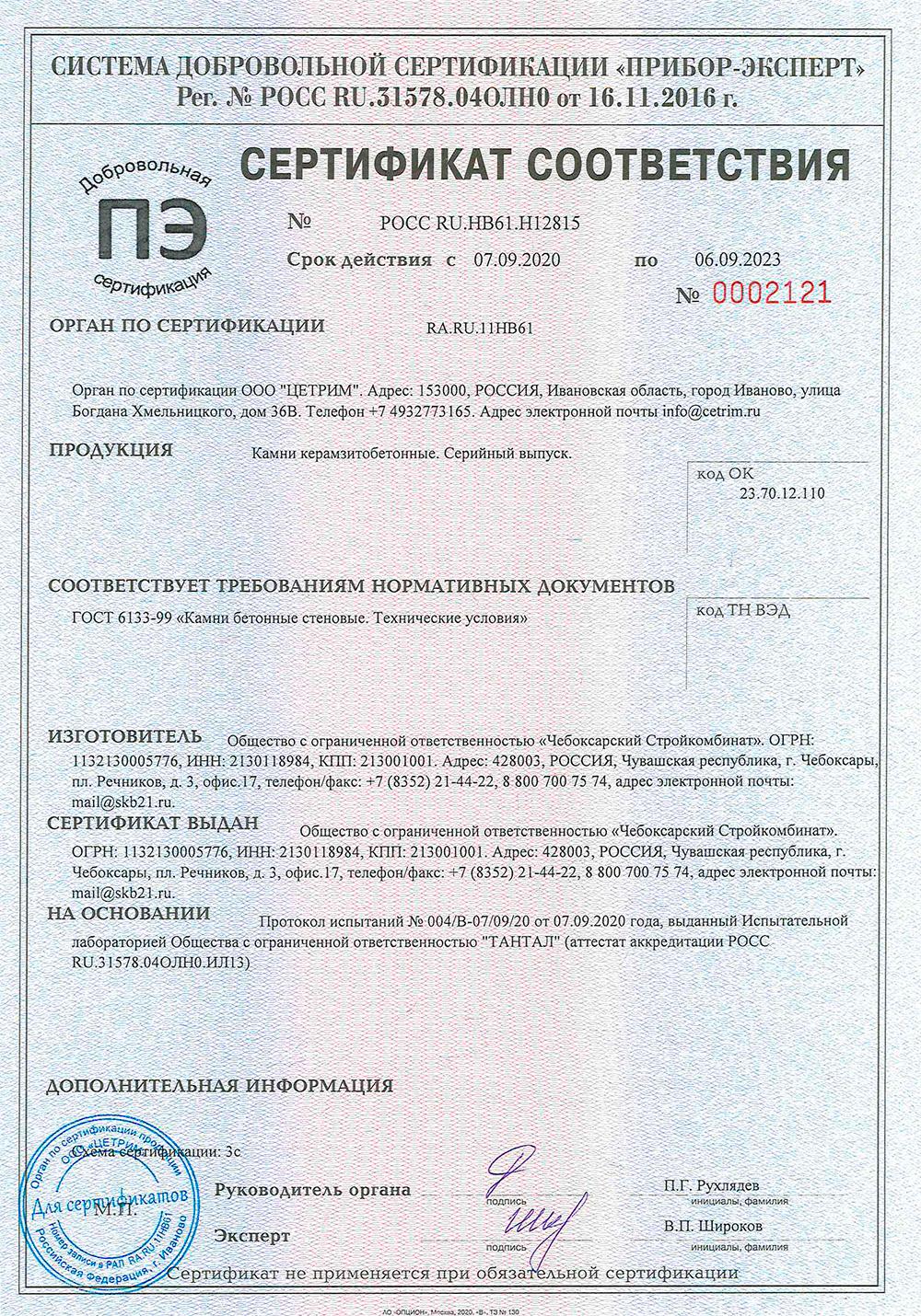 Керамзитобетон нормативный документ как готовить строительный раствор