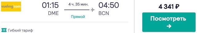 Москва - Барселона