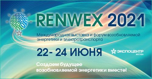 RENWEX 2021 объединяет сторонников возобновляемой энергетики