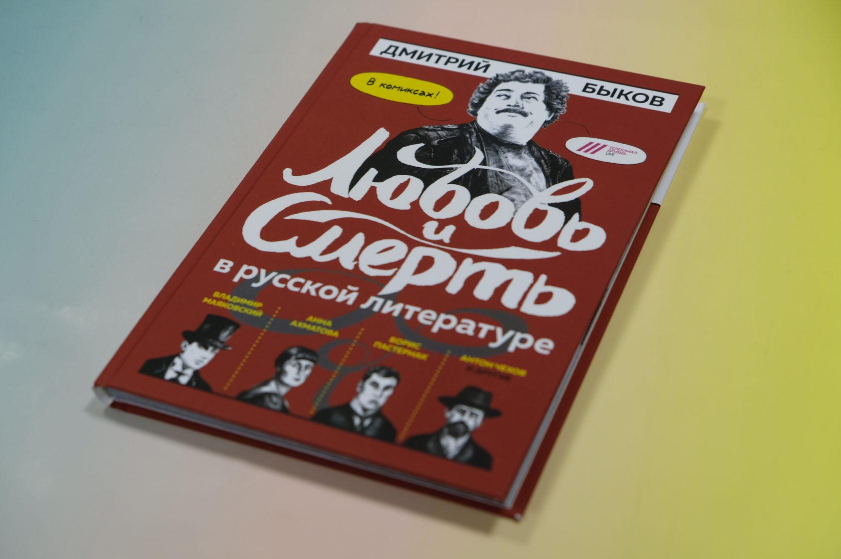 Дмитрий Быков «Любовь и смерть в русской литературе». В комиксах