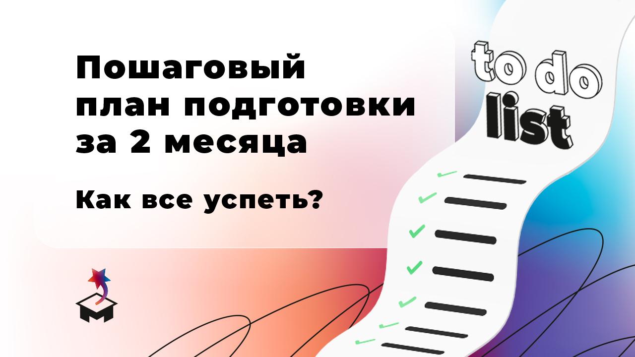 План подготовки к ЕГЭ, текст: Пошаговый план подготовки за 2 месяца